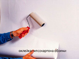 Оклейка гипсокартона обоями - фото