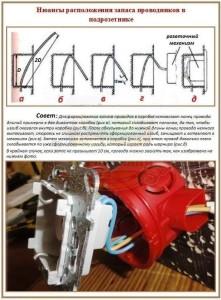 установка пподрозетников4